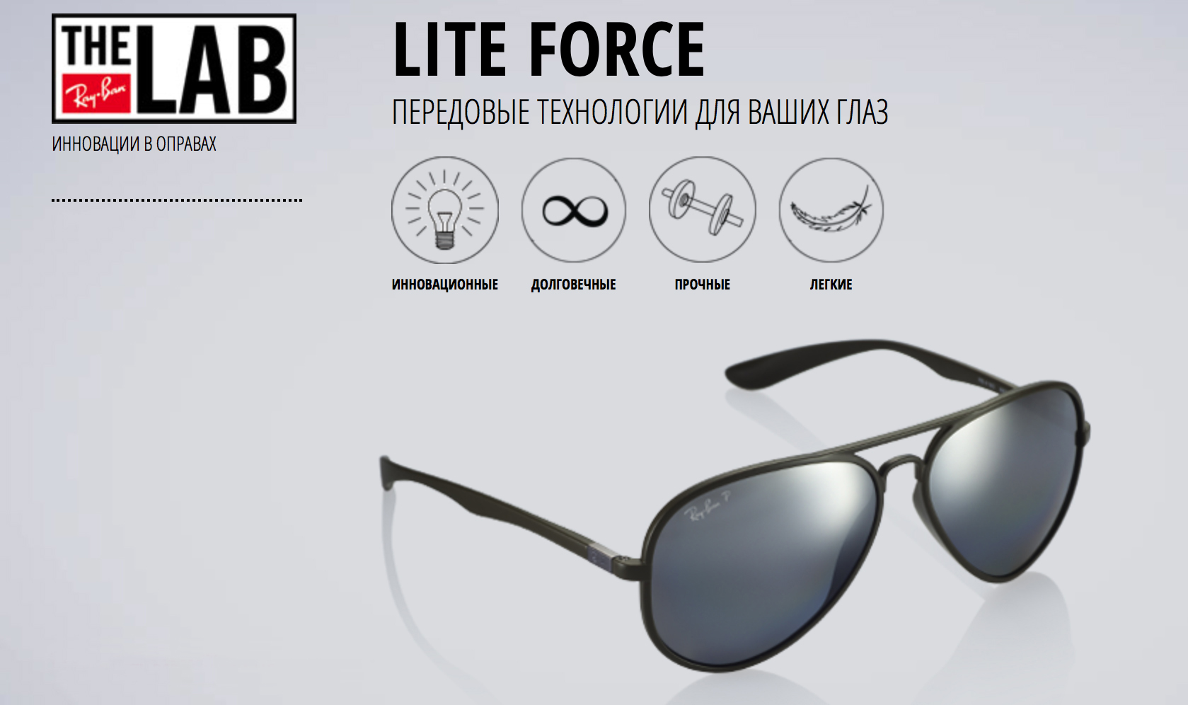 Lite Force